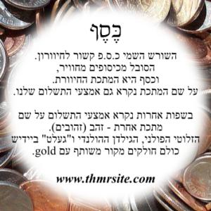 כסף. צילום רקע - (uhuru1701 (cc-by-sa