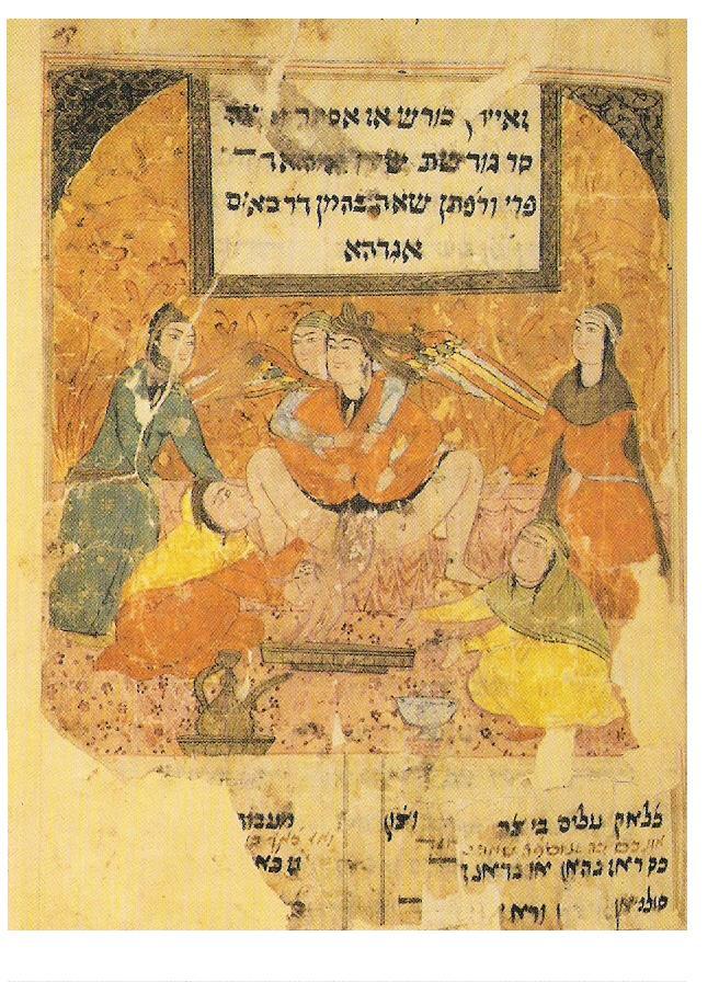 אסתר המלכה יולדת את כורש. איור לכתב יד של ארדשיר נאמה (הכולל את סיפור מגילת אסתר) בפרסית יהודית קדומה.
