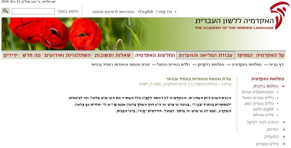 """האקדמיה ללשון העברית: תקני לומר """"הן יעשו""""."""
