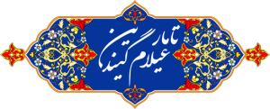 Persian Logo. Thanx, Xerxes ♥