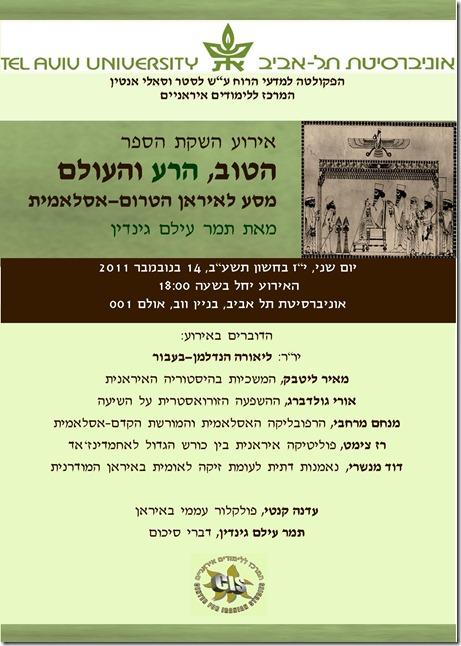 """השקת """"הטוב, הרע והעולם"""" בתל אביב."""