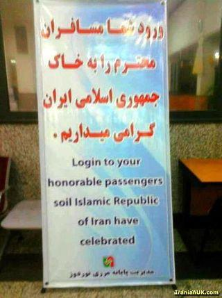خوش آمدید welcome to the Islamic Republic