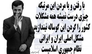 """""""אם חדל האישים הזה יילך או ימות, שום דבר לא ישתפר. אל תתלו את כל בעיות המדינה על צוואר העגל הזה. הבעיה הבסיסית של איראן והאיראנים היא הרפובליקה האסלאמית"""". באבכ איראן-באן (כִּתבו את שמו בשדה החיפוש פה משמאל)"""