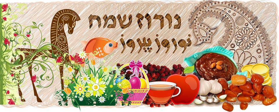 Hebrew-Persian Nowruz Greeting by Ars Luminis. www.arsluminis.com