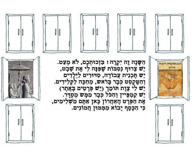 קמפיין מימון המונים ספר על מגילת אסתר