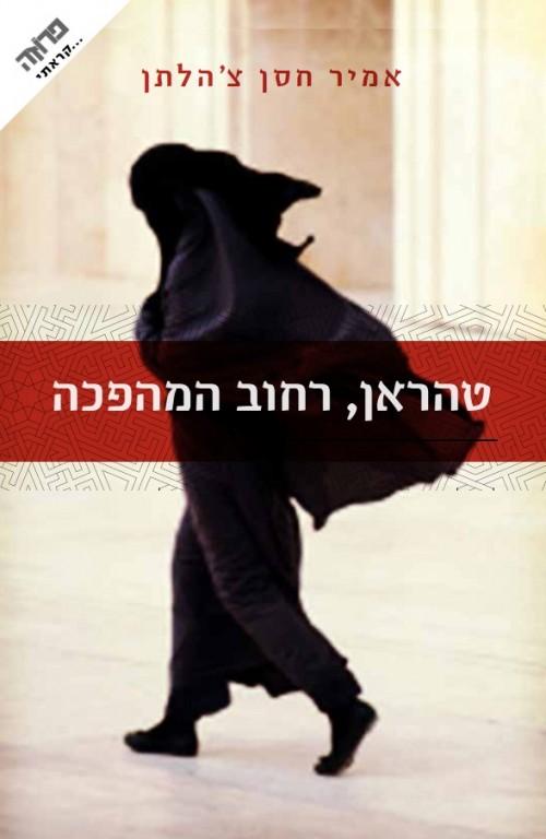 """עטיפת הספר """"טהראן, שדרות המהפכה"""" מאת אמיר צ'הלתן. תרגמה: אורלי נוי."""