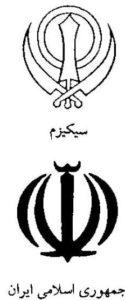 קהנדה סיקית לעומת סמל הרפובליקה האסלאמית