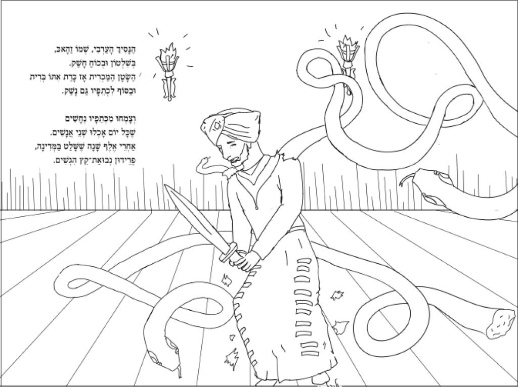 זהאכ. איור - ענת עילם. מתוך ספר מיתולוגיה איראנית לכל גיל.