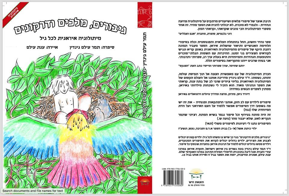 קוראי עברית - הקליקו לקישור לעמוד הספר, הכול שם!